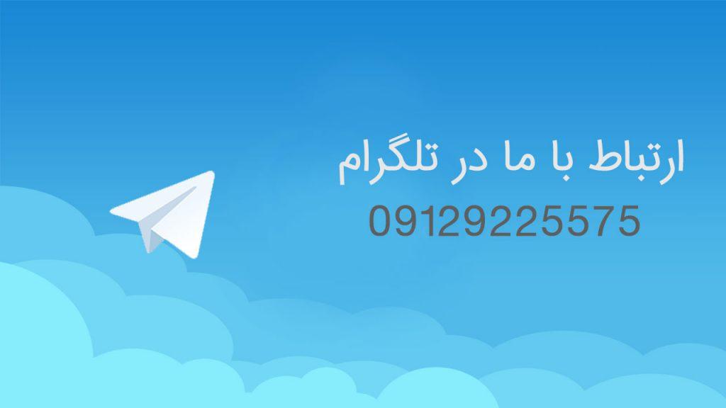تلگرام نما فوم